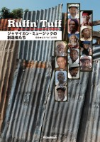 ruffn_tuff_book_cover